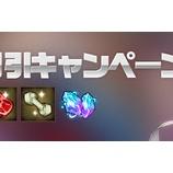 『【クリティカ ~天上の騎士団~】スペシャル割引キャンペーンのご案内』の画像