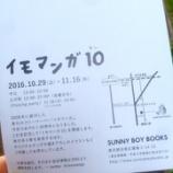 『イモマンガ10周年!SUNNY BOY BOOKSで「イモマンガ10」開催/東京』の画像
