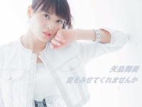 矢島舞美の新曲「愛をみせてくれませんか」「泣きたくないのに」11月21日(水)配信開始!