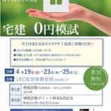 『【宅建士】0円模試実施!』の画像