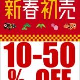 『新春初売セール!!』の画像