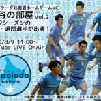 ESPOLADA STAFF BLOG - エスポラーダ北海道 -