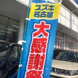 『ご来店をお待ちしておりまーす!!』の画像