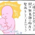 赤ちゃん抱っこする時腕に全神経集中させる