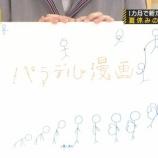 『【乃木坂46】可愛いw 北川のお題発表の後、山下と柴田がシンクロしたシーンがこちらwwwwww』の画像