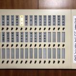 『戸田市議会の政務活動費 〜神戸市議の不正流用事件公判報道を受けて思うこと〜』の画像