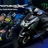 『『CYGNUS-X Monster Energy Yamaha MotoGP Edition』リリースされました!!』の画像