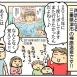 再訪!!三重県津市の榊原温泉1泊2日の旅①【子連れで温泉旅行】