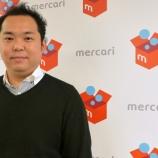 『【悲報】メルカリ、クソ決算で投資家涙目 日本版ユニコーンの悲惨な末路www』の画像