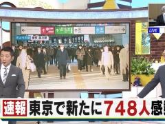 【新型コロナ】東京+748 【過去2番目】