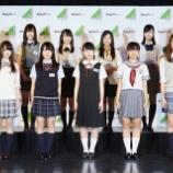『【欅坂46】けやき坂46(ひらがなけやき)オーディション合格者11人が発表!!!』の画像