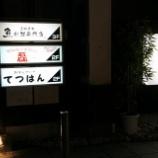 『JAL×はんつ遠藤コラボ企画【浜松編】1日め・うなぎの刺身ほか(魚魚一)』の画像