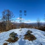 『新年登山初めは信州の低山「夫神岳」へ。』の画像