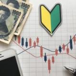 『【FX】ファンダメンタルズ分析してますか?ー日経平均株価の爆上げ理由も紹介!』の画像