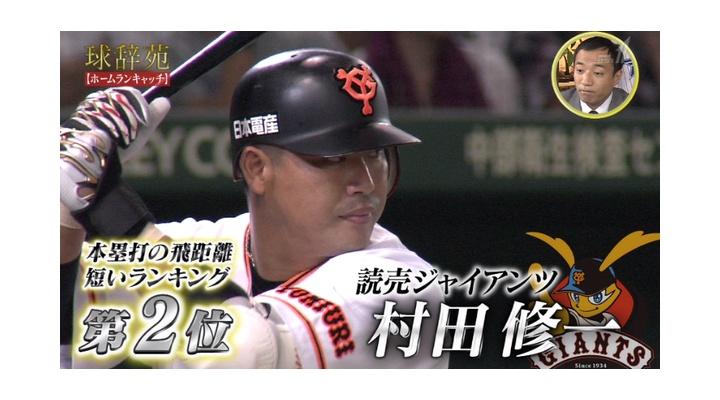 【 悲報 】元巨人村田修一さん、ドラフトが終わったのにどこからも声がかからない