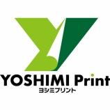 『はじめまして!(有)ヨシミプリント工業です。』の画像