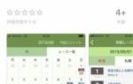 【競馬】内田博幸騎手の騎乗依頼アプリが誕生