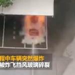 【動画】中国、電気自動車を充電中、突然、煙が出てきて、そして、ドカーン爆発!