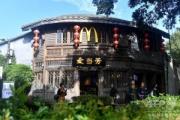 【中国】「中国風」マクドナルド、KFC、スタバ 福州の古い街並みに溶け込む