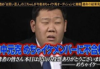 【闇深】めちゃイケの「三中追放事件」とかいうテレビ史に伝説を残した事件