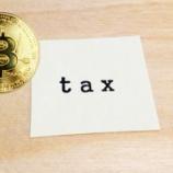 『仮想通貨の税金について』の画像
