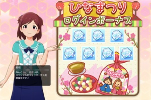 【ミリシタ】『ひなまつりログインボーナス』開催!3月7日まで!