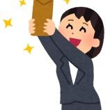 『ボーナスが5万円イカだった奴www』の画像