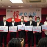 『【香港最新情報】「香港版国家安全法、支持署名292万人」』の画像