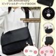 【新刊情報】うさまる 5th Anniversary ビッグショルダーバッグ BOOK 《特別付録》 ショルダーバッグ