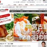 『JAL×はんつ遠藤コラボ企画【宮古島編】がJAL側でもUP!』の画像