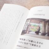 『『家族で地方移住、はじめました。』という本に載りました』の画像