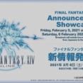【FF14】2021年2月6日10時30分より「新情報発表会」が放送決定!同日に「第7回14時間生放送」も実施!