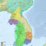 『「大韓民国」という国名の由来は?』の画像
