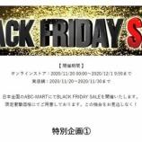『ABC-MART BLACK FRIDAY SALE MAX70%OFF』の画像