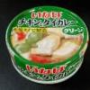 【カレー】100円ローソンで売ってるタイカレーの缶詰wwww