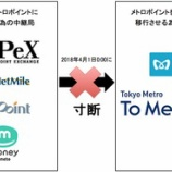 『JALマイル交換ルートのJTBトラベルポイントがPeXとの提携終了。でも態勢には影響なし。』の画像