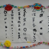『【早稲田】新しいカレッジの仲間』の画像