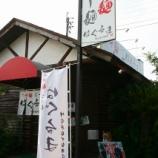 『JAL×はんつ遠藤コラボ企画【大分編】2日め・ラーメン(はぐるま)』の画像