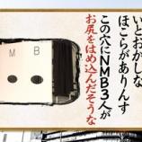 『【画像】NMBがAV企画をやらかすwwwwwwwwwwwww』の画像