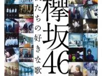 【悲報】BRODYの欅坂46特集号がまるで解散するグループのようだと話題に...(画像あり)