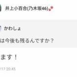 『【乃木坂46】バッサリ・・・ファン『755は今後も残るんですか?』井上小百合『消します!』』の画像