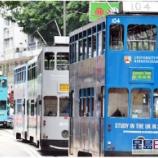 『【香港最新情報】「中秋節、トラム無料乗車に」』の画像