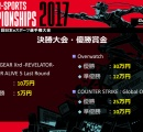 eスポーツ参加チームが1チームの為戦わずして優勝w日本のゲーム業界もう駄目だこりゃwwwwwww
