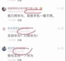 中国人がSNSにファーウェイを応援するコメントを投稿 → iPhoneから投稿