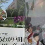 『「ああ わが戸田市」音楽CD 戸田市文化会館で発売中!』の画像