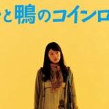 『伊坂幸太郎さんの小説に興味がある方にオススメ!!『アヒルと鴨のコインロッカー』』の画像