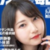 『【悲報】雨宮天さん、とんでもない雑誌の表紙を飾ってしまう・・・』の画像