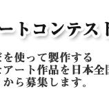 『第4回はんだ付けアートコンテスト2016 開催!』の画像