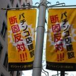 日本からパチンコを消す為に何をすべきか