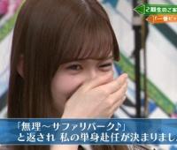 【欅坂46】松平璃子「無理~サファリパーク♪」ってwwwwww